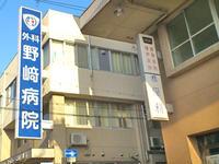 外科野崎病院の写真1