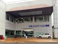 宇部西リハビリテーション病院の写真1
