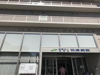 羽原病院の写真1