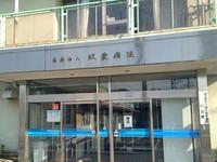 大宮双愛病院の写真1