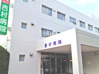 吉村病院の写真1