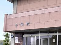 平病院の写真1