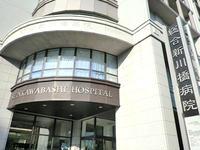 総合新川橋病院の写真1