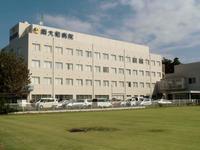 南大和病院の写真1
