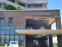 きたじま田岡病院の写真1