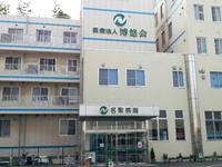 名取病院の写真1