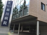 越川病院のイメージ写真1