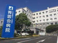 青雲会病院のイメージ写真1