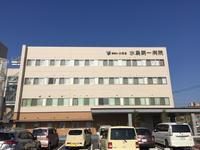 水島第一病院のイメージ写真1