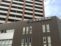 仁和会総合病院の写真1