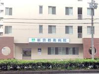 新京都南病院の写真1