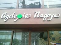 エイジトピア・ナゴヤの写真1