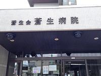 蒼生病院のイメージ写真1
