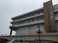 サンライズ酒井病院の写真1