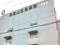 和歌山生協病院の写真1