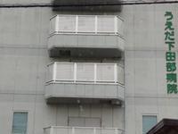 うえだ下田部病院のイメージ写真1