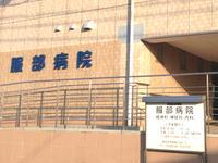 服部病院の写真1
