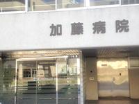 加藤病院のイメージ写真1