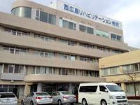 西広島リハビリテーション病院の写真1