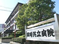 岡崎共立病院のイメージ写真1