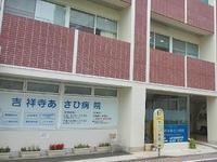 吉祥寺あさひ病院の写真1