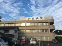 若宮病院の写真1