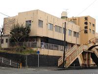 児嶋病院の写真1