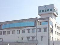 西の京病院の写真1