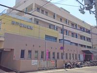 神戸協同病院の写真1