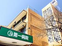 第一病院の写真1