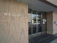 東大阪山路病院の写真1