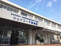 JCHO千葉病院の写真1