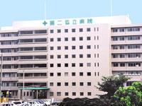 第二協立病院の写真1