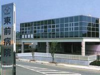 東前病院のイメージ写真1