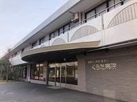くらた病院のイメージ写真1