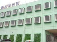 新直井病院の写真1
