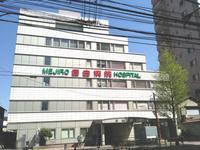 目白病院の写真1
