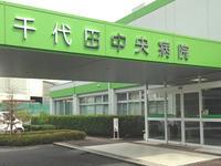 千代田中央病院の写真1
