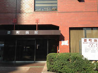 要町病院のイメージ写真1