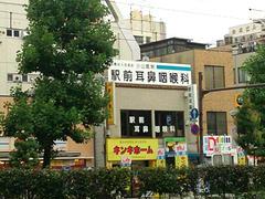 小山医院 駅前耳鼻咽喉科