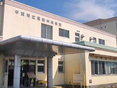 甲賀市立信楽中央病院