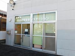 壮幸会行田訪問看護ステーション