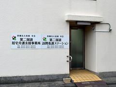 第二国道訪問看護ステーション