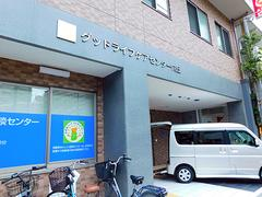 グッドライフケア訪問看護ステーション文京