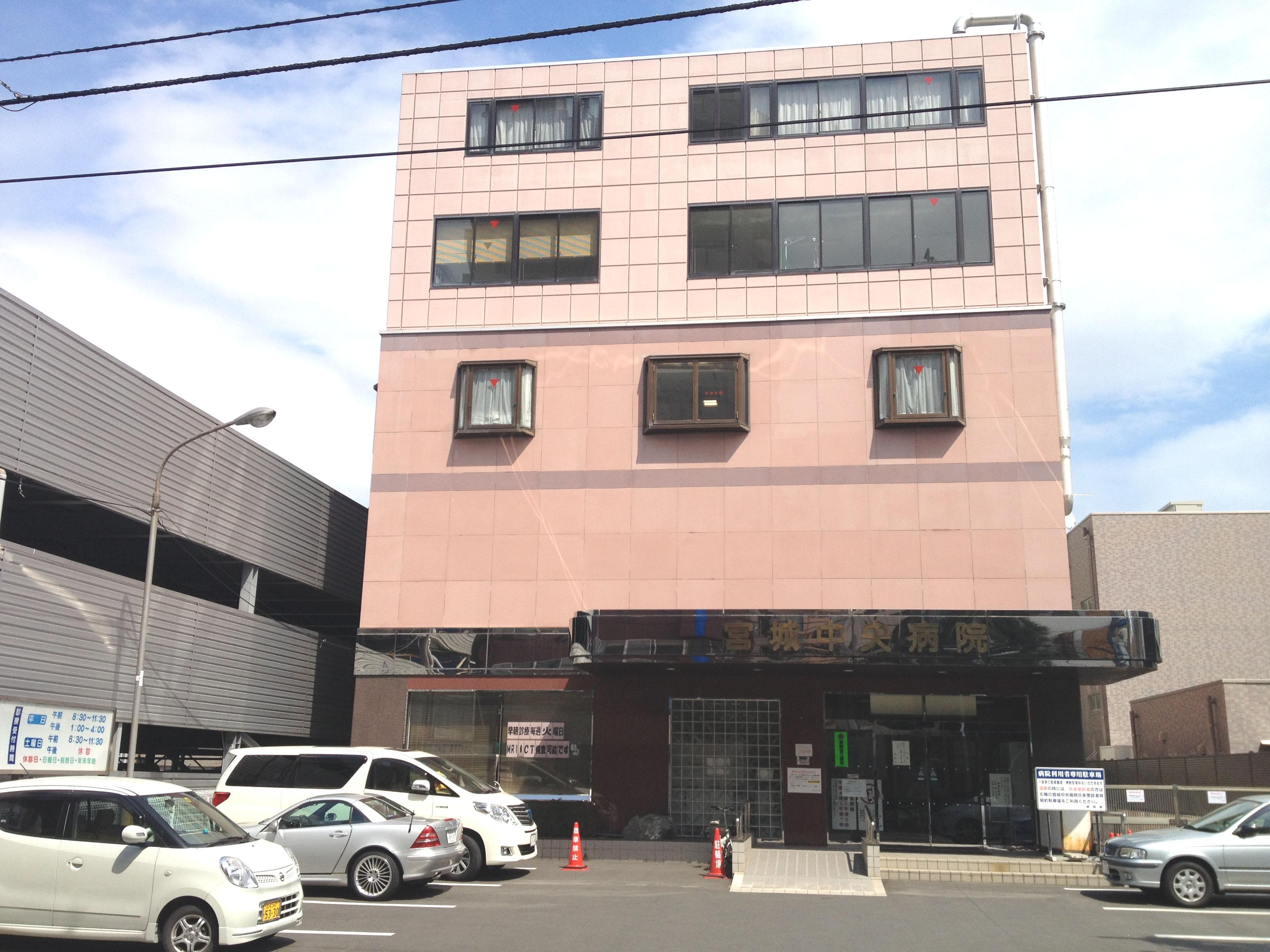 宮城中央病院