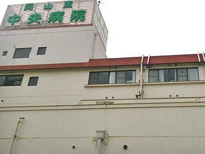 岡山東中央病院