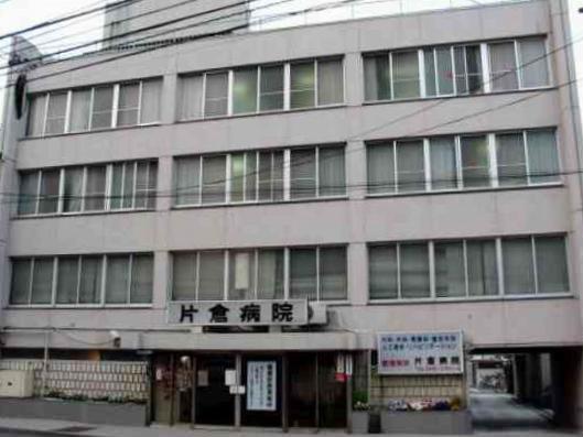 片倉病院の写真1001