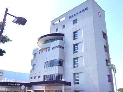 田主丸中央病院の写真1