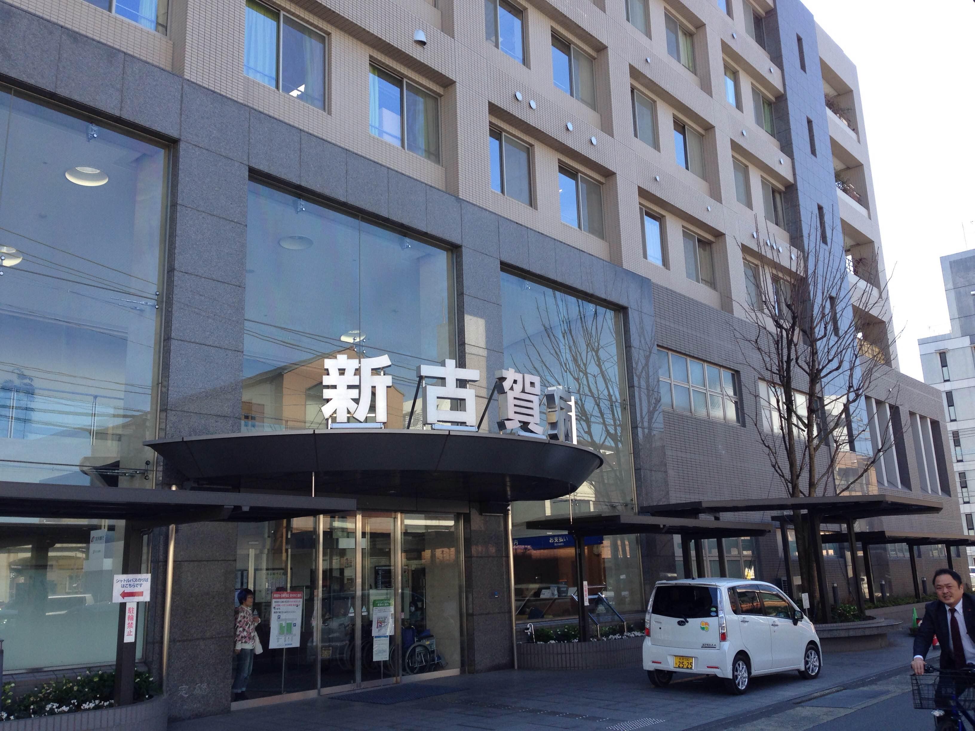 新古賀病院の写真