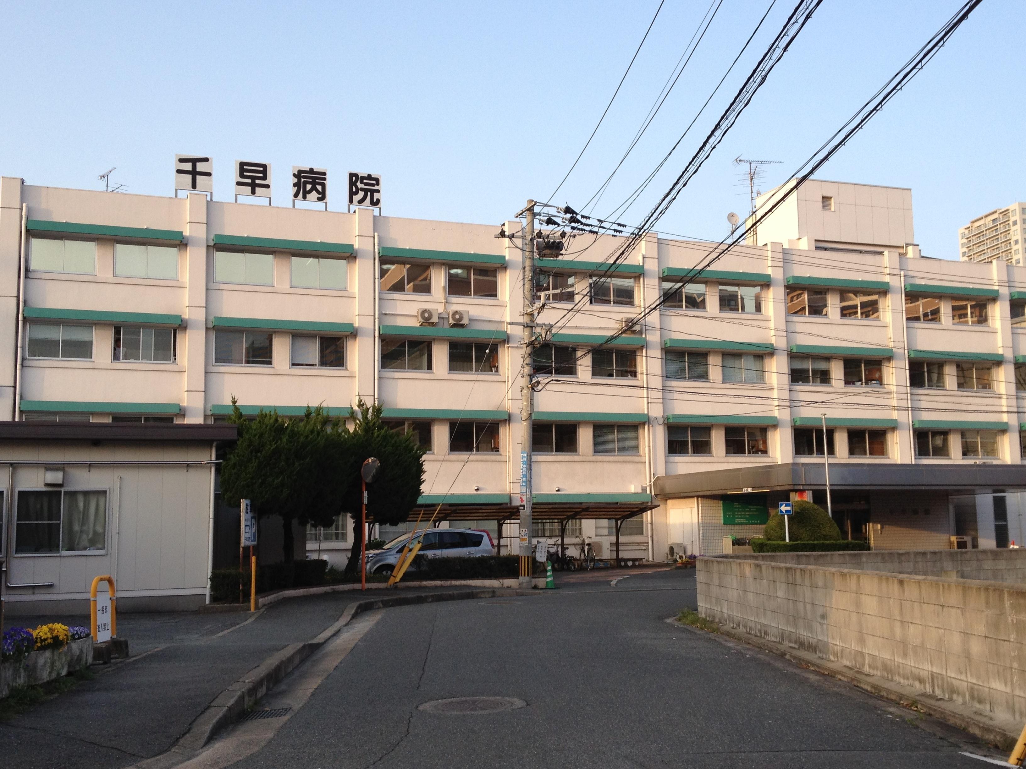 千早病院の写真1